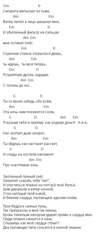 Аккорды и текст песни «Лирика»