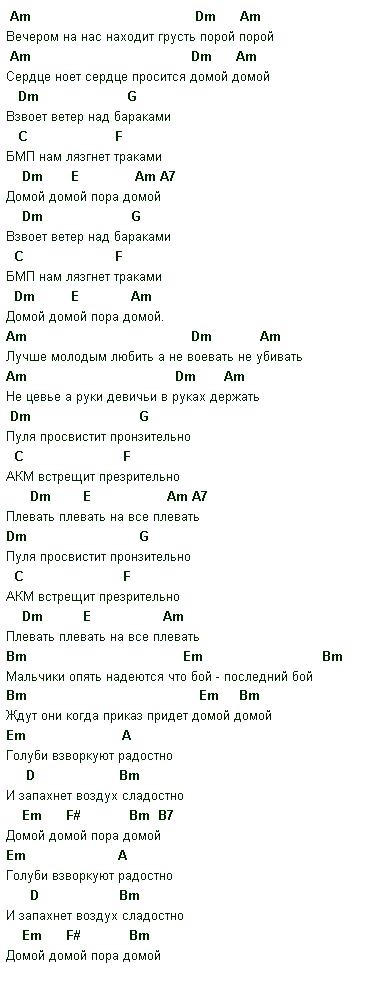 Сектор Газа «Пора домой» текст и аккорды